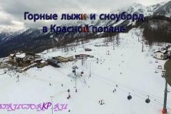 Красная Поляна-Роза Хутор