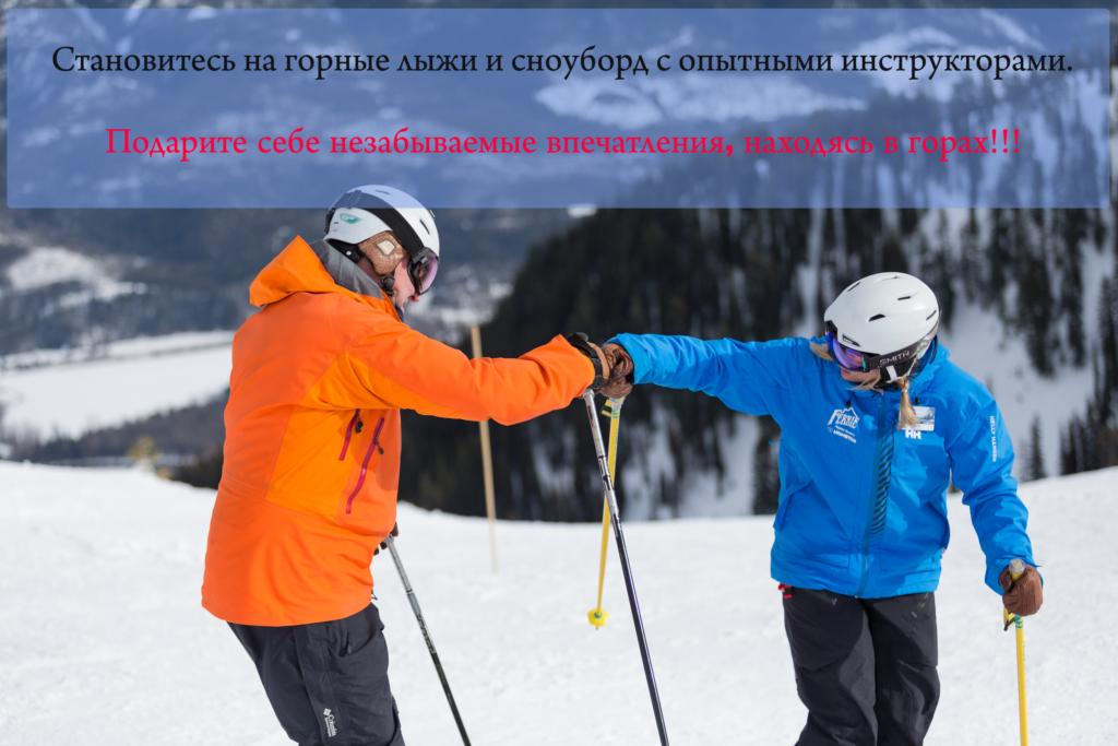 Инструктор горные лыжи и сноуборд в регионе Сочи